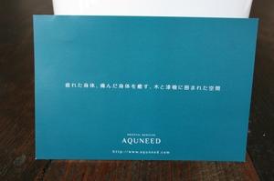 Aquneed